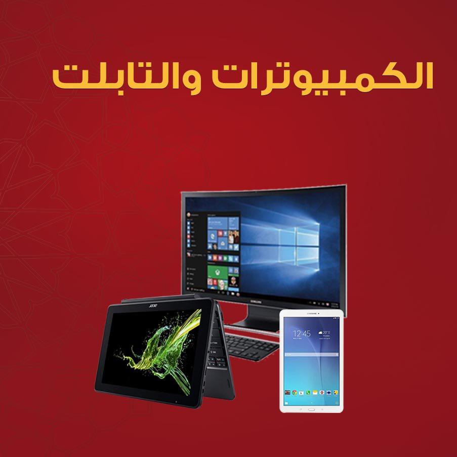 خصومات xcite ramadan 2020 علي الكمبيوترات